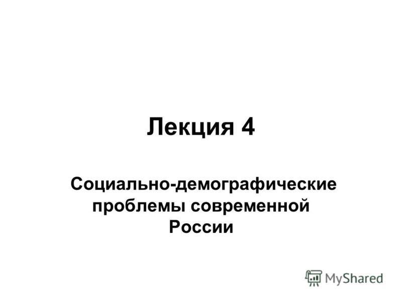 Лекция 4 Социально-демографические проблемы современной России