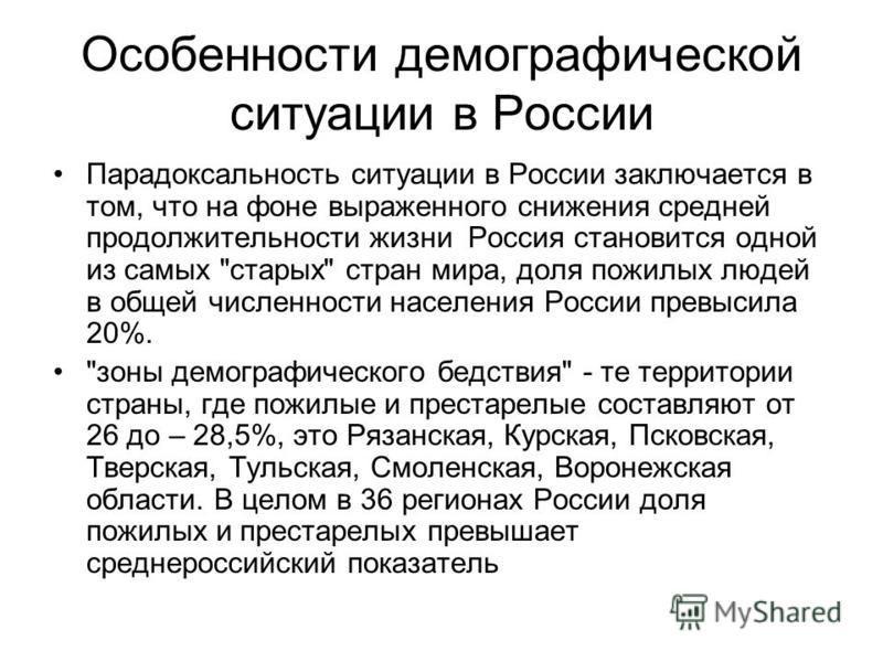 Особенности демографической ситуации в России Парадоксальность ситуации в России заключается в том, что на фоне выраженного снижения средней продолжительности жизни Россия становится одной из самых