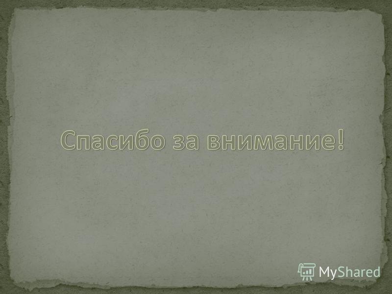 Согласно одному из мифов, на острове Крит во время правления царя Миноса был построен огромный дворец с запутанной системой комнат и коридоров, выход из которой было найти весьма проблематично… В Греции, на полуострове Пелопоннес, в области под назва