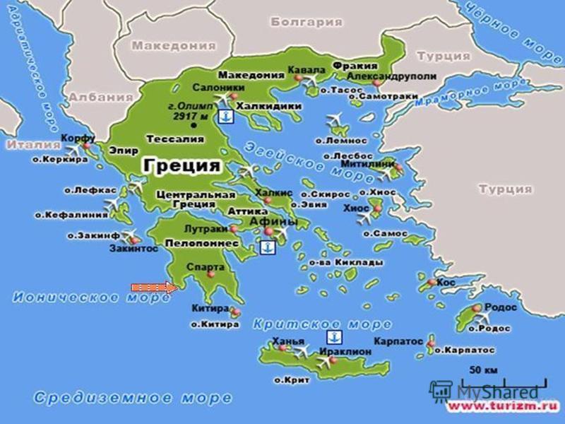 Греция расположена в южной части Балканского полуострова и на прилегающих к нему и к побережью Малой Азии островах и занимает площадь 131 994 км². Граничит с Албанией, Бывшей Югославской Республикой Македония, Болгарией и Турцией. Омывается Средиземн