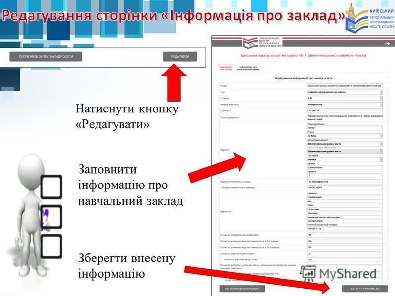Заповнити інформацію про навчальний заклад Натиснути кнопку «Редагувати» Зберегти внесену інформацію
