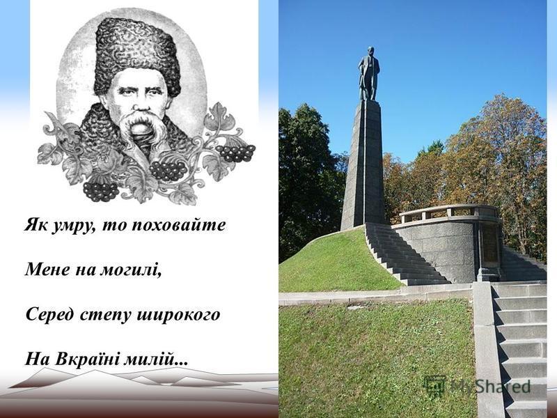 Як умру, то поховайте Мене на могилі, Серед степу широкого На Вкраїні милій...