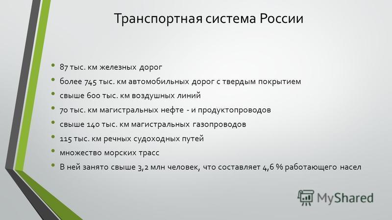 Транспортная система России 87 тыс. км железных дорог более 745 тыс. км автомобильных дорог с твердым покрытием свыше 600 тыс. км воздушных линий 70 тыс. км магистральных нефте - и продуктопроводов свыше 140 тыс. км магистральных газопроводов 115 тыс