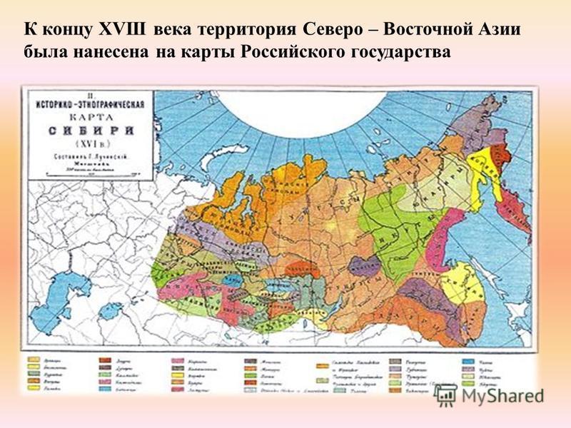 К концу XVIII века территория Северо – Восточной Азии была нанесена на карты Российского государства