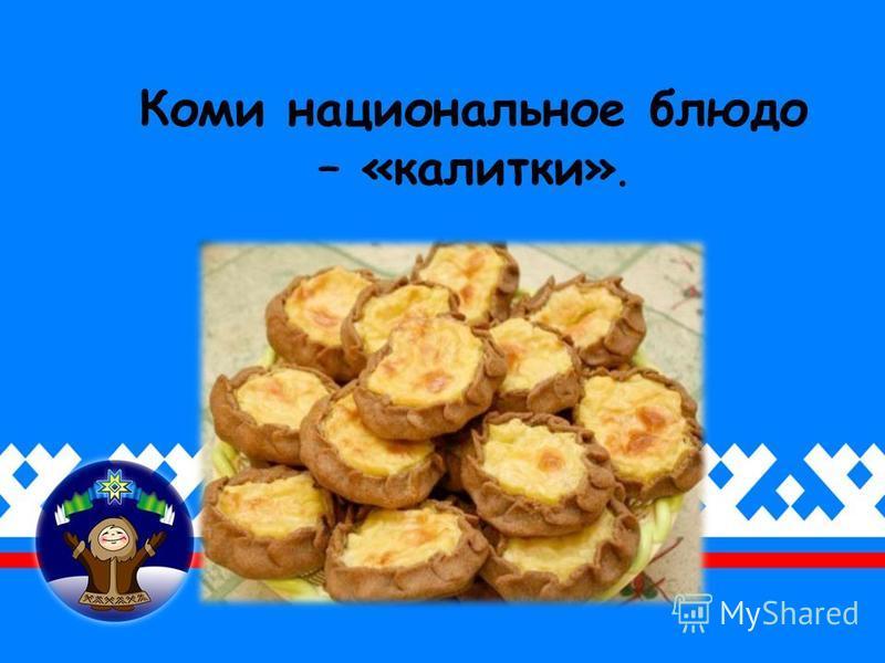 Коми национальное блюдо – «калитки».