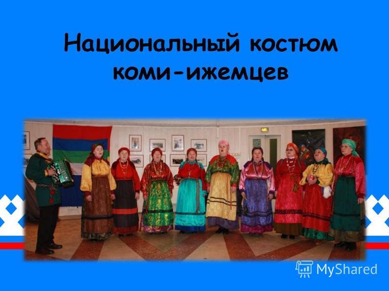 Национальный костюм коми-ижемцев
