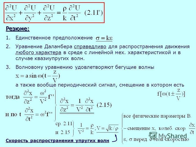 Резюме: 1. Единственное предположение 2. Уравнение Даламбера справедливо для распространения движения любого характера в среде с линейной мех. характеристикой и в случае квазиупругих волн. 3. Волновому уравнению удовлетворяют бегущие волны а также во