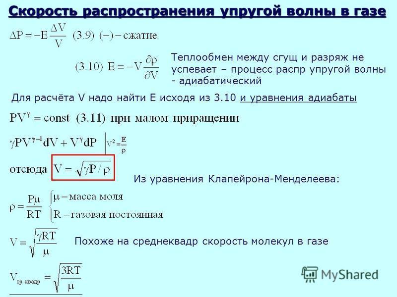Скорость распространения упругой волны в газе Теплообмен между сгущ и разряд не успевает – процесс распр упругой волны - адиабатический Для расчёта V надо найти E исходя из 3.10 и уравнения адиабаты Из уравнения Клапейрона-Менделеева: Похоже на средн