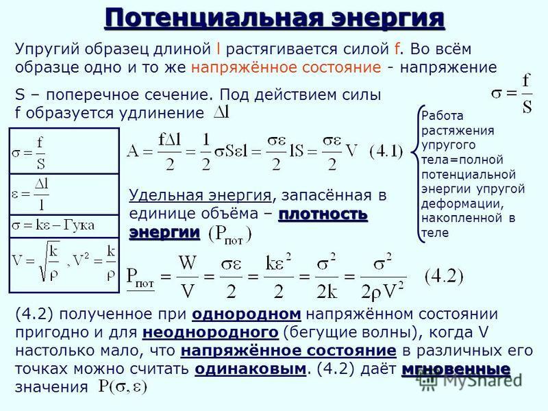 Потенциальная энергия Упругий образец длиной l растягивается силой f. Во всём образце одно и то же напряжённое состояние - напряжение S – поперечное сечение. Под действием силы f образуется удлинение Работа растяжения упругого тела=полной потенциальн