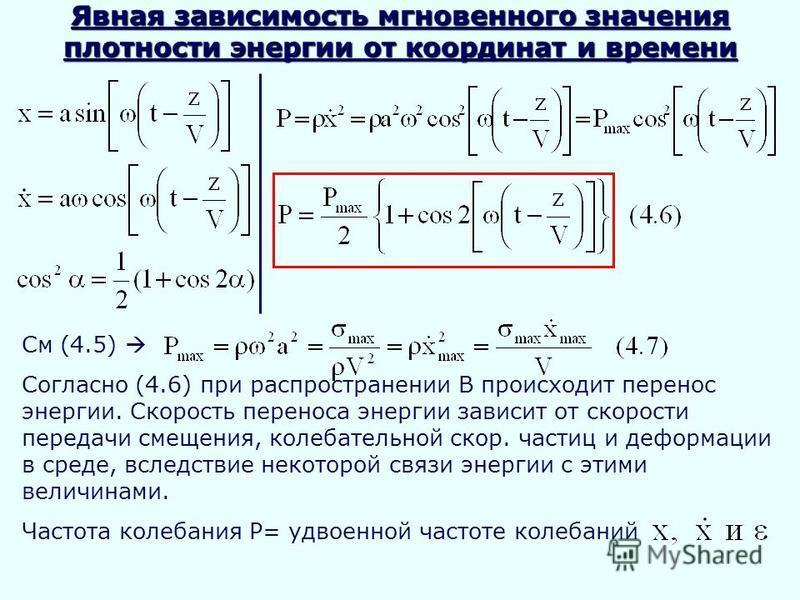 Явная зависимость мгновенного значения плотности энергии от координат и времени См (4.5) Согласно (4.6) при распространении В происходит перенос энергии. Скорость переноса энергии зависит от скорости передачи сметения, калебательной скор. частиц и де