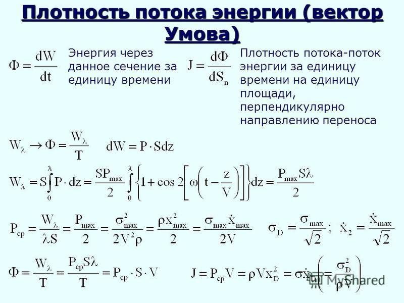 Плотность потока энергии (вектор Умова) Энергия через данное сечение за единицу времени Плотность потока-поток энергии за единицу времени на единицу площади, перпендикулярно направлению переноса