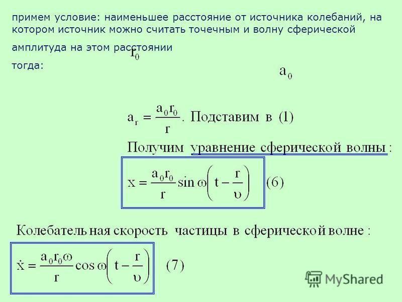 примем условие: наименьшее расстояние от источника калебаний, на котором источник можно считать точечным и волну сферической амплитуда на этом расстоянии тогда: