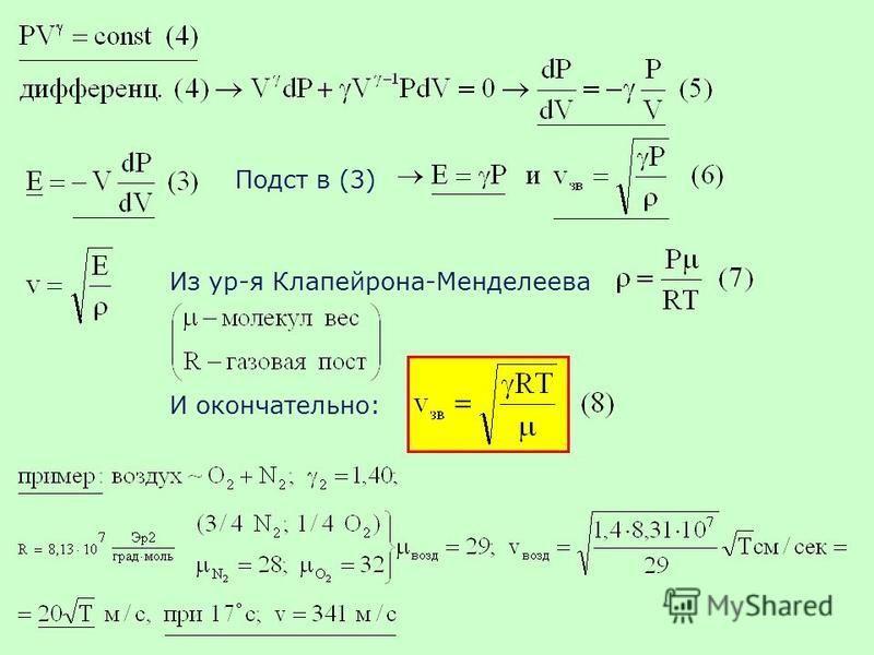 Подст в (3) Из ур-я Клапейрона-Менделеева И окончательно:
