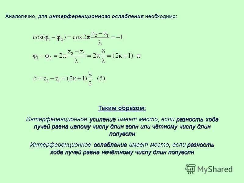Аналогично, для интерференционного ослабления необходимо: Таким образом: усиление, разность хода лучей равна целому числу длин волн или чётному числу длин полуволн Интерференционное усиление имеет место, если разность хода лучей равна целому числу дл