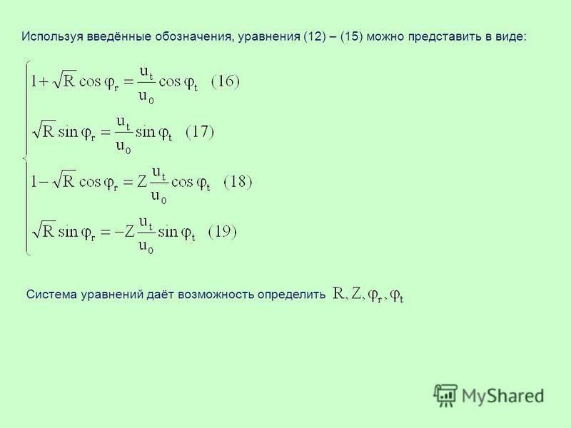 Используя введённые обозначения, уравнения (12) – (15) можно представить в виде: Система уравнений даёт возможность определить