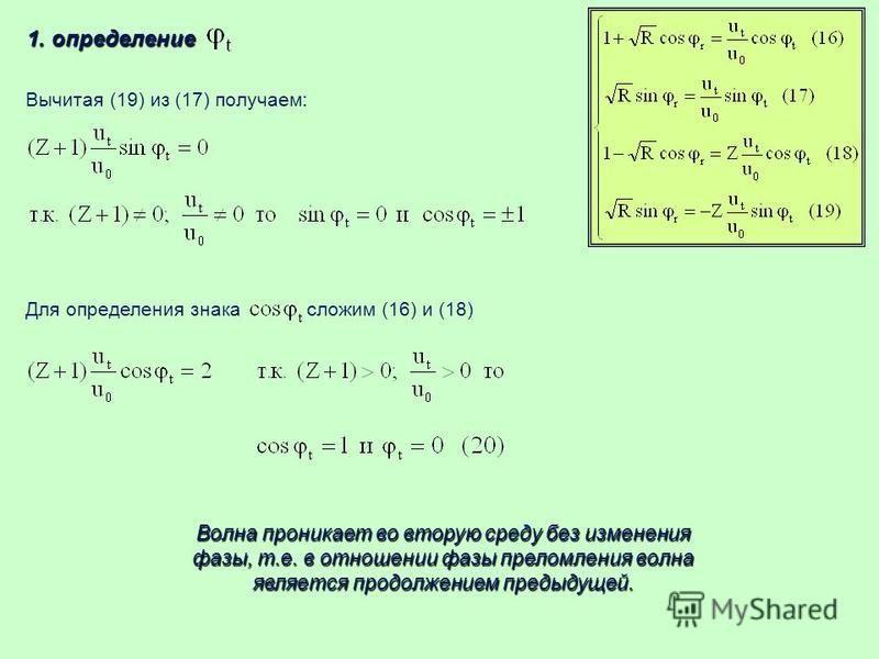 1. определение Вычитая (19) из (17) получаем: Для определения знака сложим (16) и (18) Волна проникает во вторую среду без изменения фазы, т.е. в отношении фазы преломления волна является продолжением предыдущей.