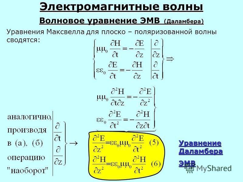 Волновое уравнение ЭМВ (Даламбера) Уравнения Максвелла для плоско – поляризованной волны сводятся: Уравнение Даламбера ЭМВ Электромагнитные волны