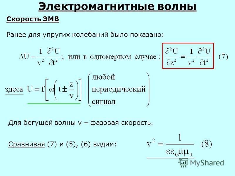 Скорость ЭМВ Ранее для упругих калебаний было показано: Для бегущей волны v – фазовая скорость. Сравнивая (7) и (5), (6) видим: