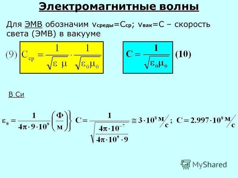 Электромагнитные волны Для ЭМВ обозначим v среды =С ср ; v вак =C – скорость света (ЭМВ) в вакууме В Си
