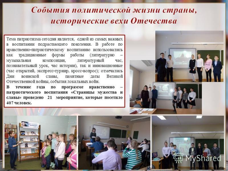 http://presentation-creation.ru/ Тема патриотизма сегодня является, одной из самых важных в воспитании подрастающего поколения. В работе по нравственно-патриотическому воспитанию использовались как традиционные формы работы (литературно – музыкальная