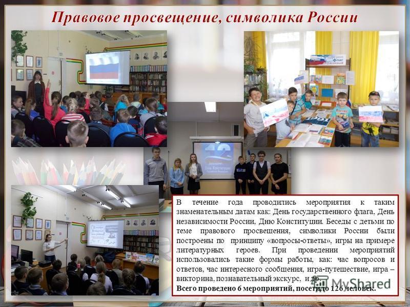 http://presentation-creation.ru/ В течение года проводились мероприятия к таким знаменательным датам как: День государственного флага, День независимости России, Дню Конституции. Беседы с детьми по теме правового просвещения, символики России были по