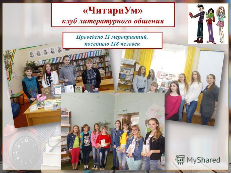 http://presentation-creation.ru/ Проведено 11 мероприятий, посетило 118 человек «Читари Ум» клуб литературного общения