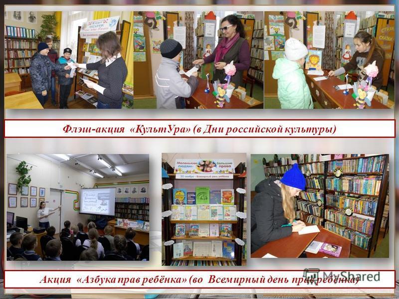http://presentation-creation.ru/ Флэш-акция «Культ Ура» (в Дни российской культуры) Акция «Азбука прав ребёнка» (во Всемирный день прав ребёнка)