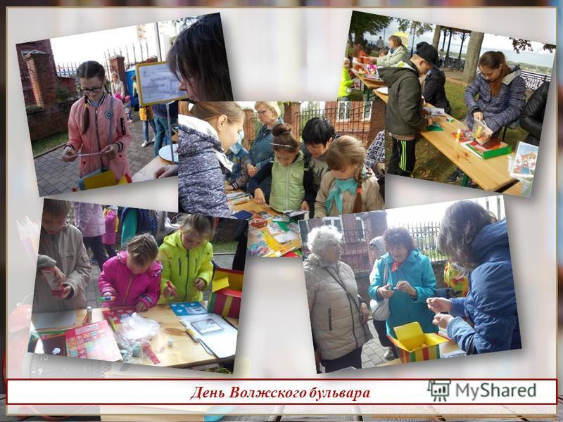 http://presentation-creation.ru/ День Волжского бульвара