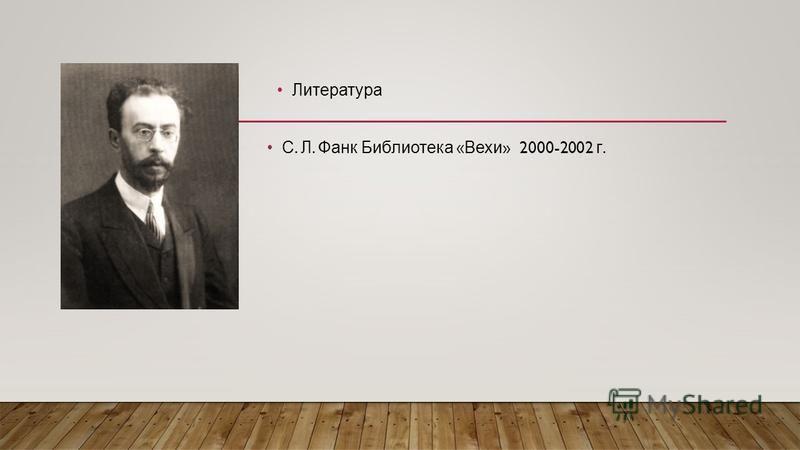 С. Л. Фанк Библиотека « Вехи » 2000-2002 г. Литература