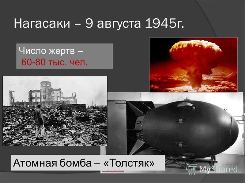 Хиросима - 6 августа 1945 г. Атомная бомба «Малыш»