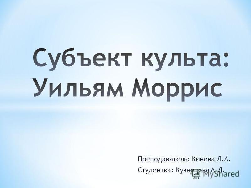 Преподаватель: Кинева Л.А. Студентка: Кузнецова А.Д.