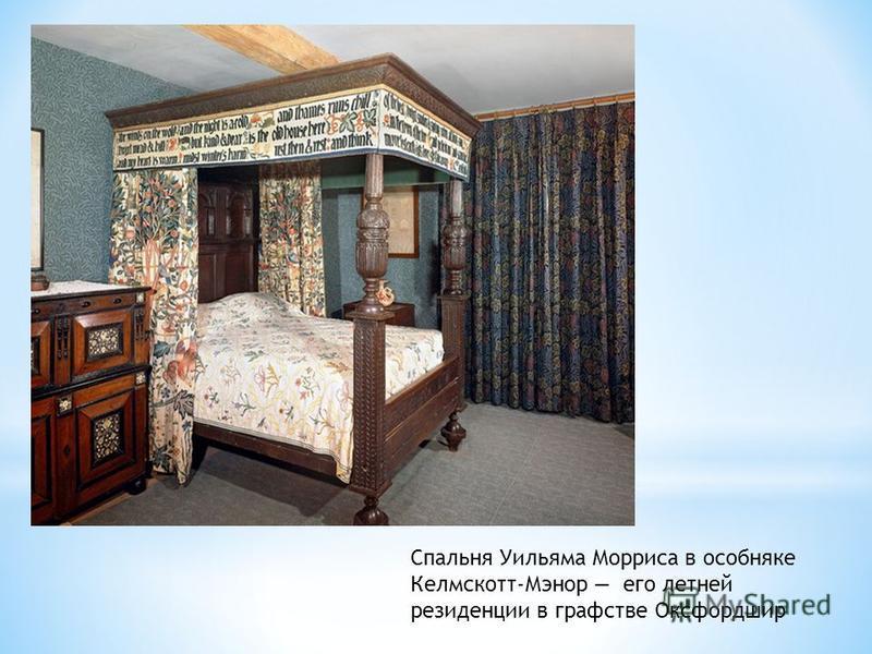 Спальня Уильяма Морриса в особняке Келмскотт-Мэнор его летней резиденции в графстве Оксфордшир