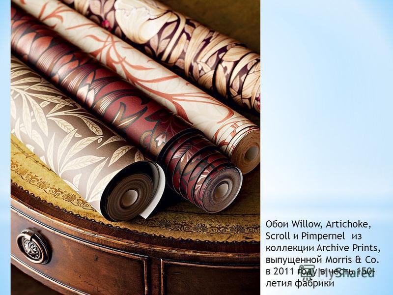 Обои Willow, Artichoke, Scroll и Pimpernel из коллекции Archive Prints, выпущенной Morris & Co. в 2011 году в честь 150- летия фабрики