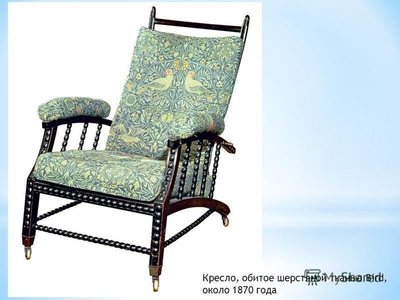 Кресло, обитое шерстяной тканью Bird, около 1870 года