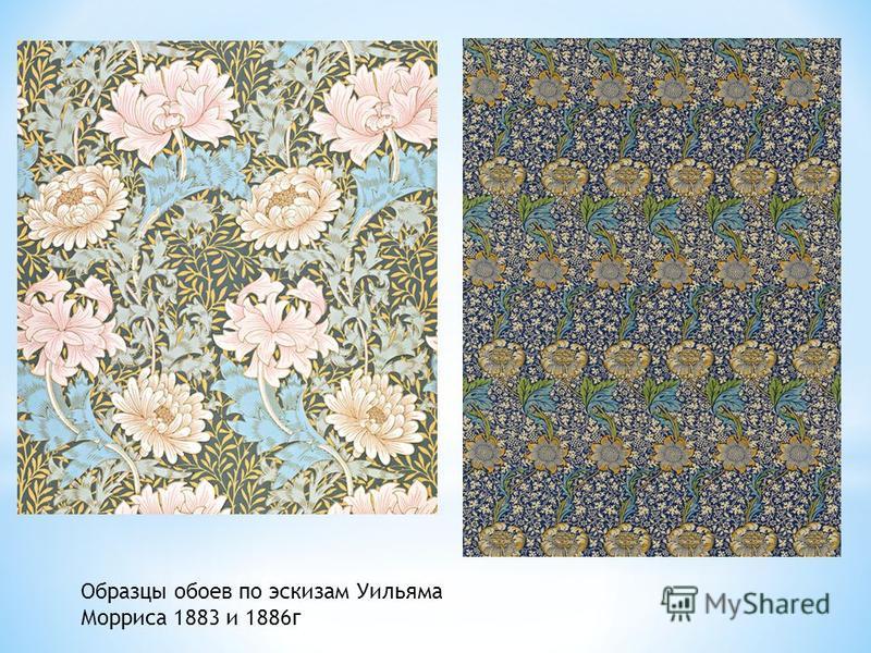 Образцы обоев по эскизам Уильяма Морриса 1883 и 1886 г