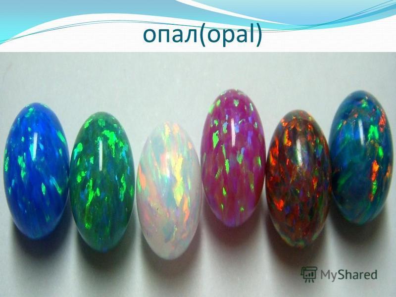 опал(opal)