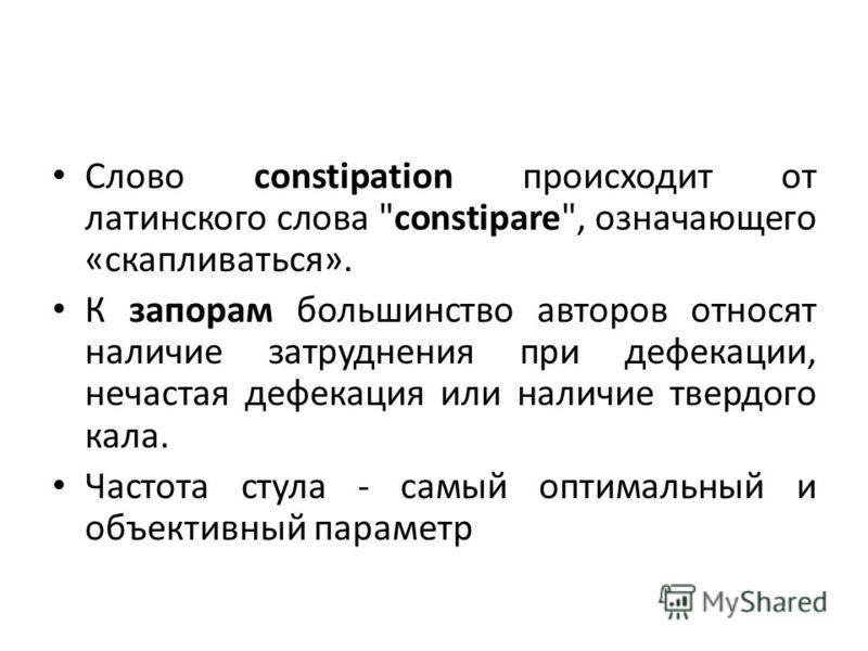 Слово constipation происходит от латинского слова