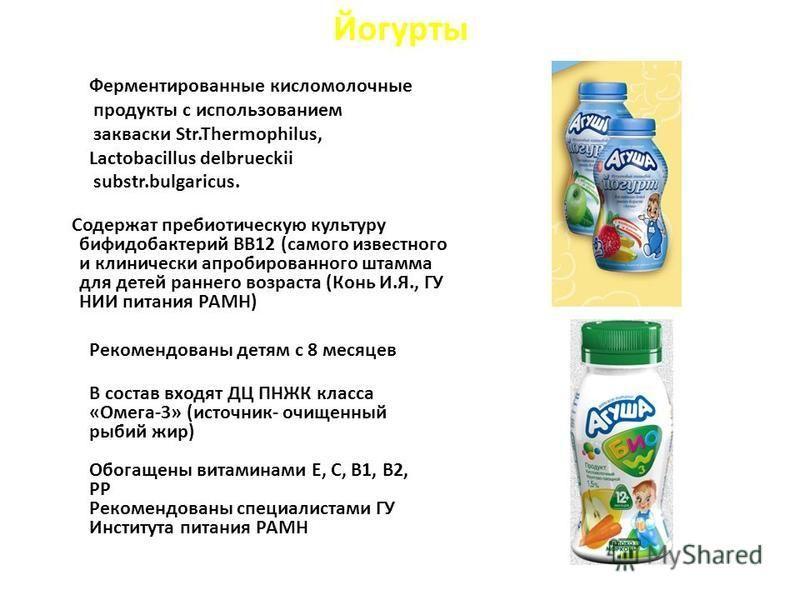 Йогурты Ферментированные кисломолочные продукты с использованием закваски Str.Thermophilus, Lactobacillus delbrueckii substr.bulgaricus. Содержат пребиотическую культуру бифидобактерий ВВ12 (самого известного и клинически апробированного штамма для д
