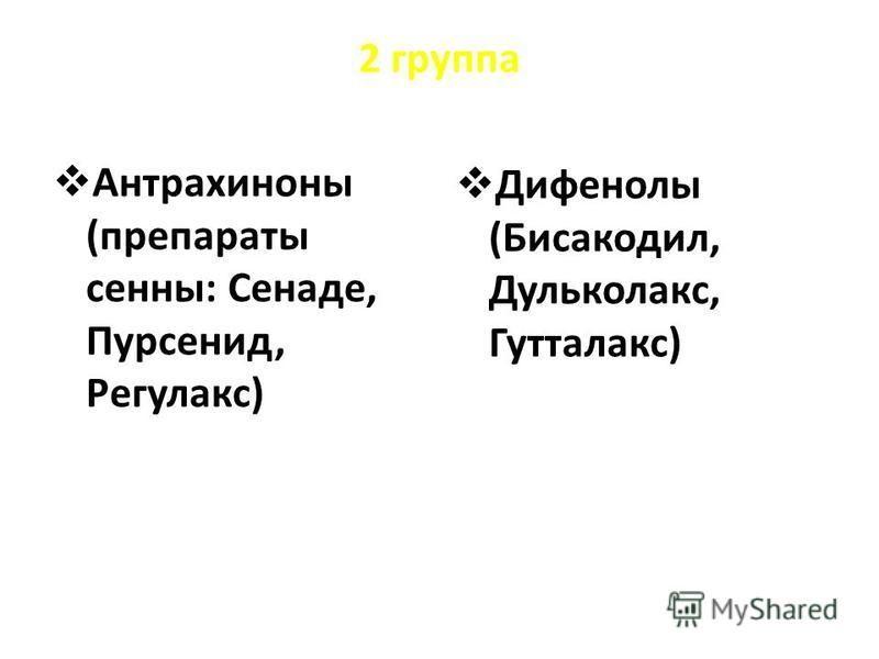 2 группа Антрахиноны (препараты сенны: Сенаде, Пурсенид, Регулакс) Дифенолы (Бисакодил, Дульколакс, Гутталакс)