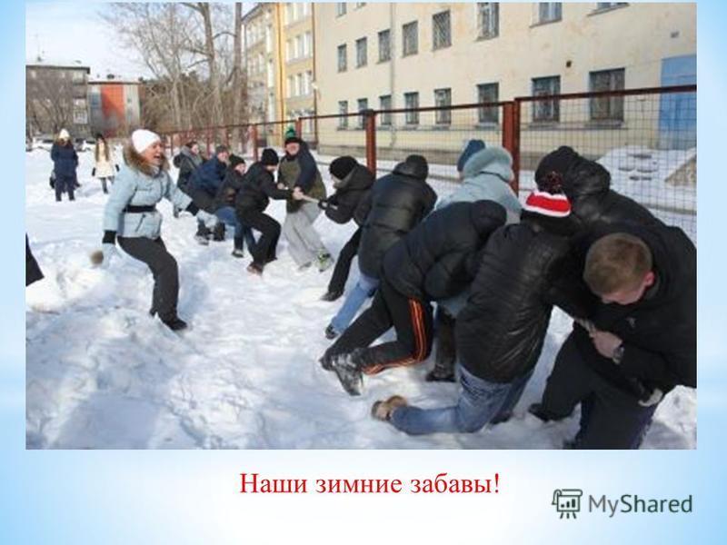 Наши зимние забавы!