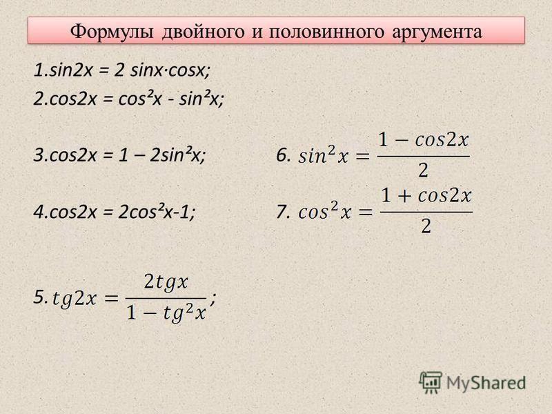 Формулы двойного и половинного аргумента 1.sin2x = 2 sinx·cosx; 2.cos2x = cos²x - sin²x; 3.cos2x = 1 – 2sin²x; 6. 4.cos2x = 2cos²x-1; 7. 5. ;