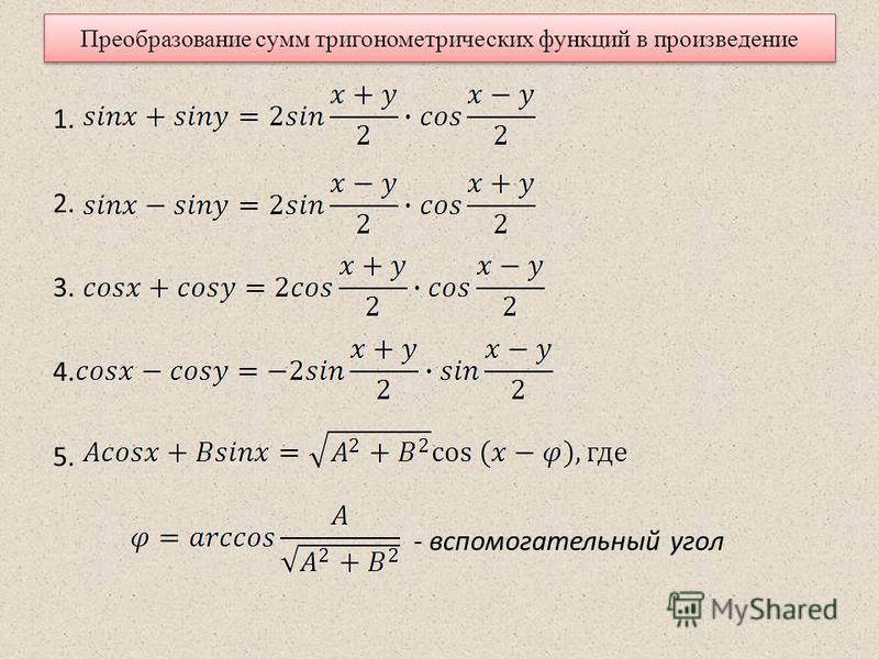 Преобразование сумм тригонометрических функций в произведение 1. 2. 3. 4. 5. - вспомогательный угол