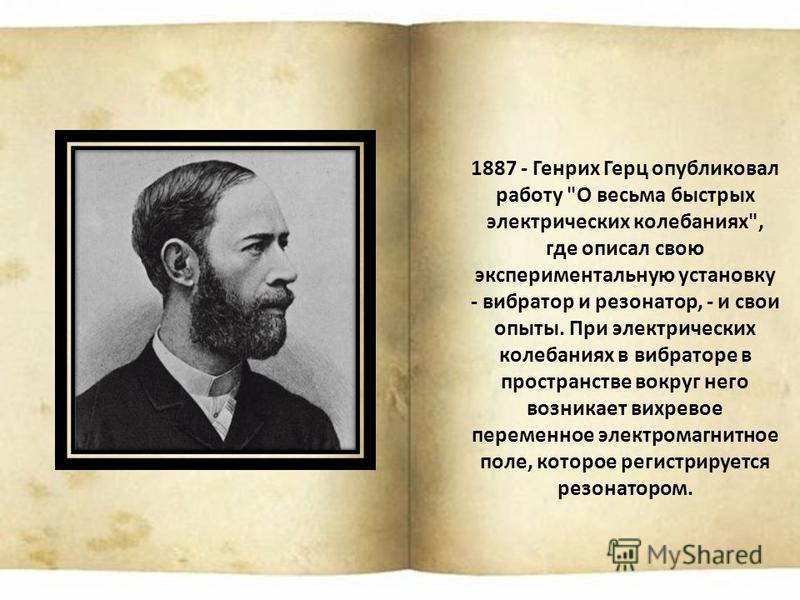 1887 - Генрих Герц опубликовал работу