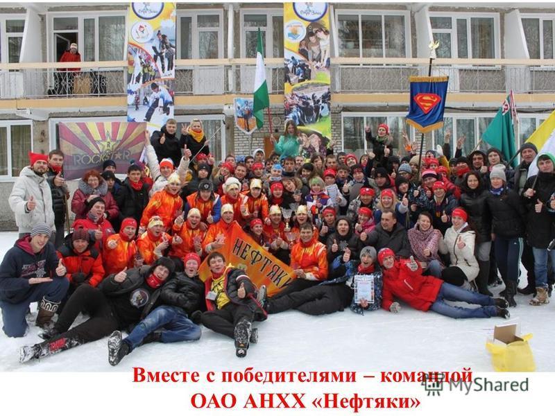 Вместе с победителями – командой ОАО АНХХ «Нефтяки»