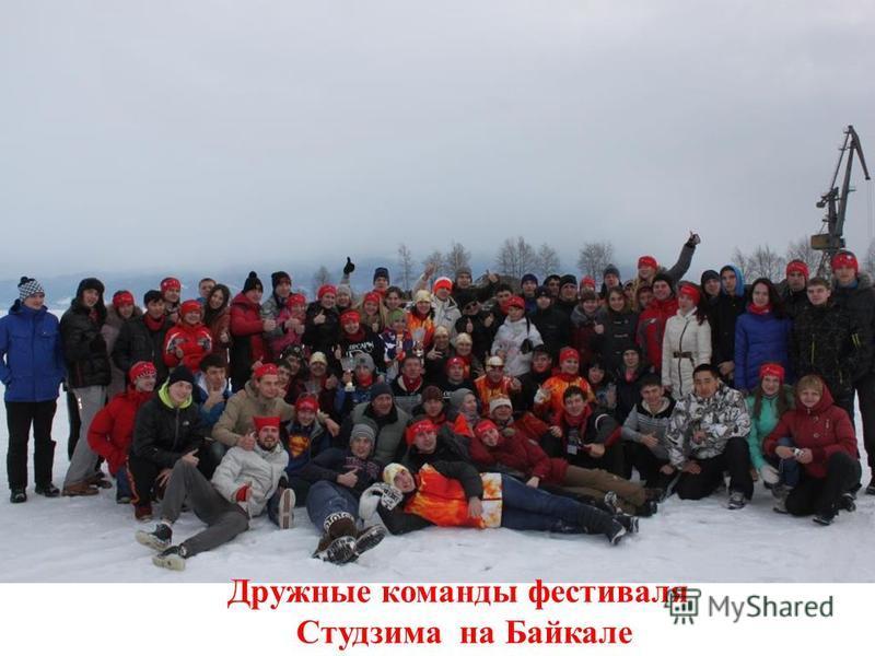 Дружные команды фестиваля Студзима на Байкале