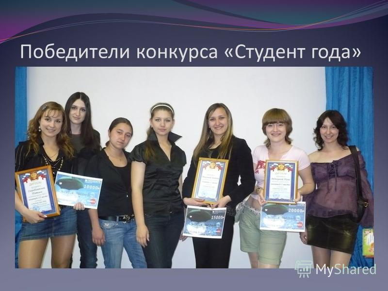 Победители конкурса «Студент года»
