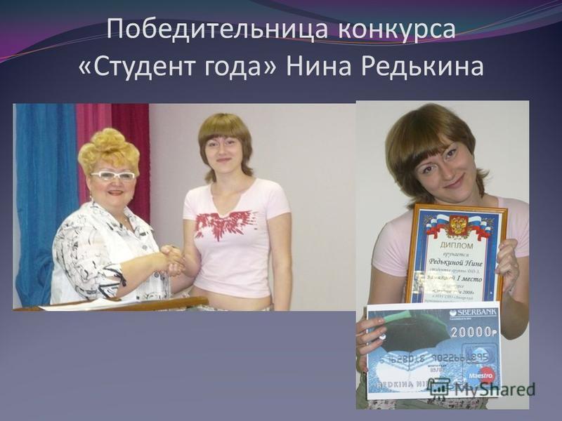 Победительница конкурса «Студент года» Нина Редькина