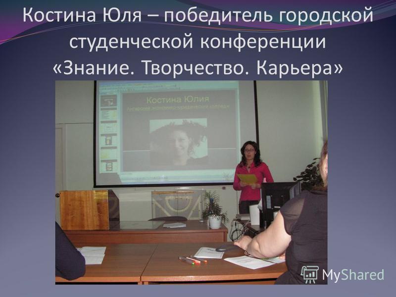 Костина Юля – победитель городской студенческой конференции «Знание. Творчество. Карьера»