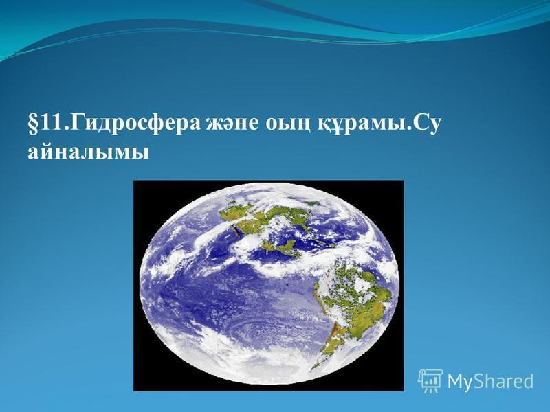 §11. Гидросфера және оың құрамы.Су айналымы