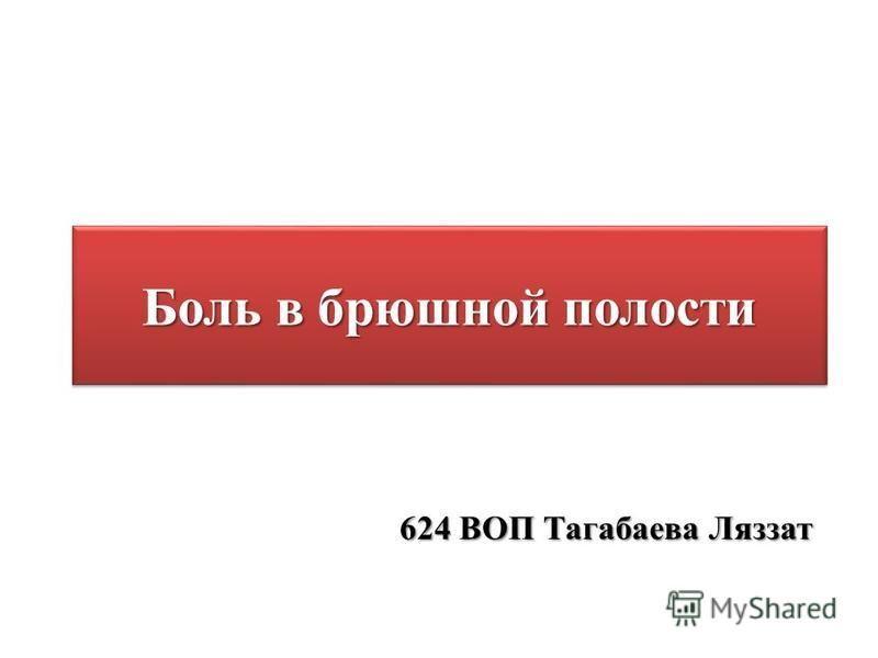 Боль в брюшной полости 624 ВОП Тагабаева Ляззат